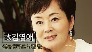 '불꽃배우' 故김영애, 죽음 앞두고 세상에 남긴 말