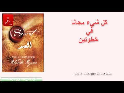 تحميل كتاب الرقية الشرعية للشيخ محمد حسان pdf