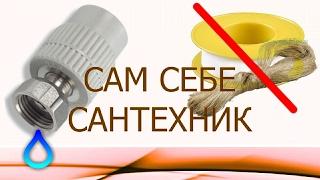видео Алиэкспресс — герметик для резьбовых соединений в сантехнике