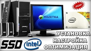 SSD диск : УСТАНОВКА в ПК + НАСТРОЙКА + ОПТИМИЗАЦИЯ - SSD Intel 535 - 120GB