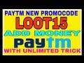 PAYTM ADD MONEY PROMOCODE --- LOOT15