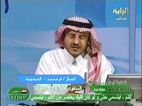الدكتور يفسر رؤيا أم محمد الماء العكر والصافي