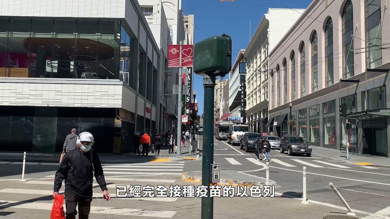 【天下新聞】加州: 應該什麼時候取消戶外佩戴口罩規定?灣區專家有不同觀點