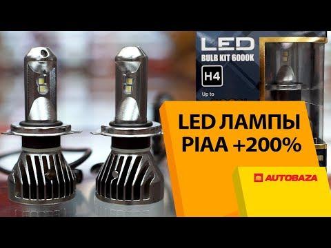 Японские LED лампы PIAA H4 +200% 6000K LEH120E. Светодиодные лампы для авто.