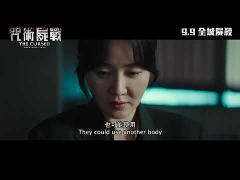 咒術屍戰 (The Cursed: Dead Man's Prey)電影預告