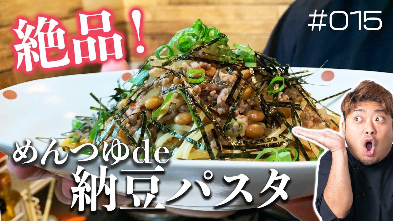 【パスタ #015】大人気!絶品★ 納豆パスタ をつくっていくー!