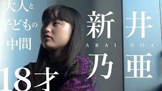 誕生日を記念して、18才を迎える直前の新井乃亜のインタビューをお届け...