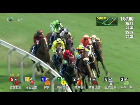 2016 Champions & Chater Cup (International Group 1)