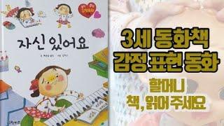 3세 추천 동화/ 동화책 읽어주기/ 3세 집중 동화책/…