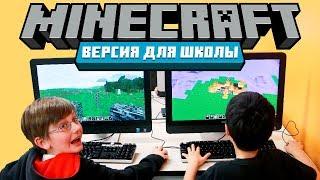 Майнкрафт версия для школы | Майнкрафт Открытия