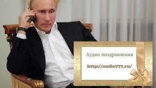 Что подарить девушке? Пожелания от Путина с добрым утром!