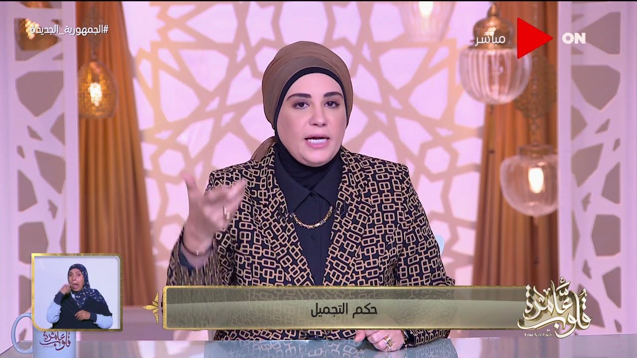 قلوب عامرة - د.نادية عمارة حكم التجميل  - نشر قبل 19 ساعة