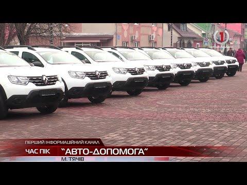 10 сільських амбулаторій Тячівщини одержали нові автомобілі