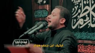 بغداد الجواد | الرادود عمار الكناني