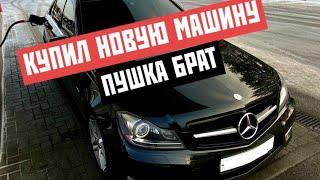 Купил новую машину  | Mercedes C300 4-MATIC | ПУШКА БРАТ