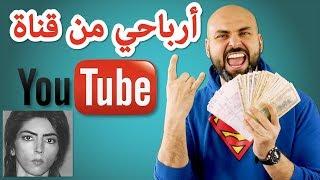 أرباحي من قناة اليوتيوب... نصائح لليوتيوبرز الجدد - فادي يونس