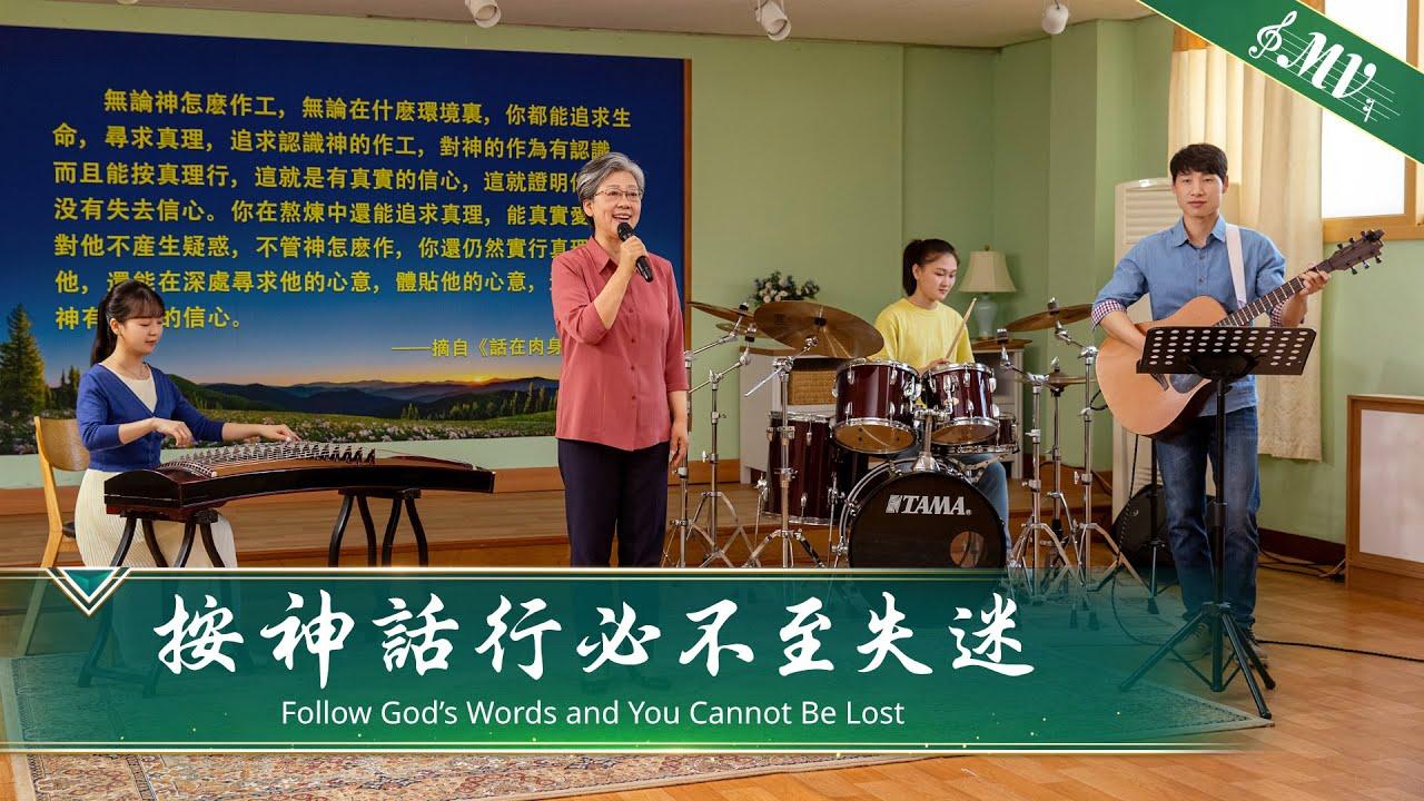 基督教会诗歌《按神话行必不至失迷》【诗歌MV】