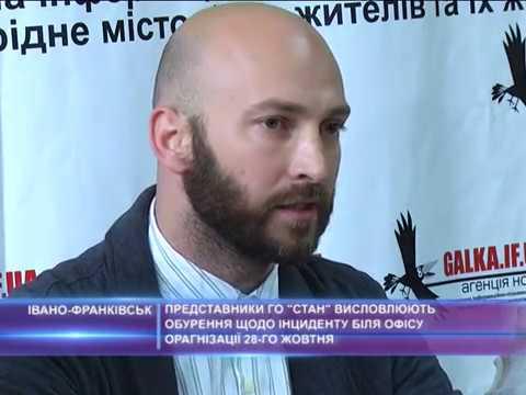 """Представники ГО """"Стан"""" висловлюють обурення щодо інциденту біля офісу організації"""