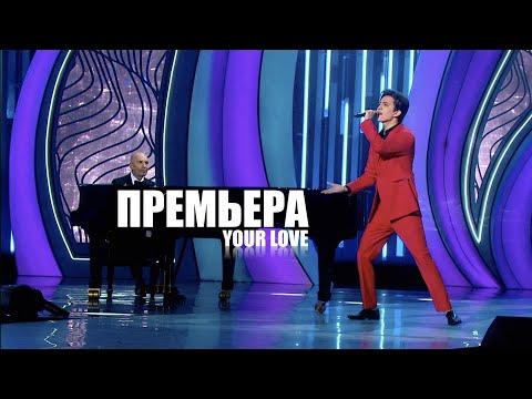 Dimash Kudaibergen - Your Love (премьера)