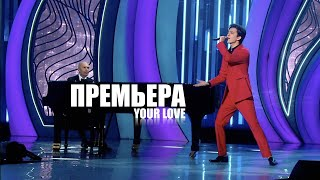 Dimash Kudaibergen - Your Love (премьера)