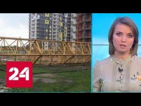 """""""Погода 24"""": по Краснодару прокатился шквал - Россия 24"""