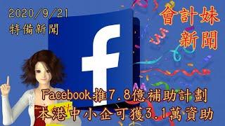 【最後召集】Facebook推7.8億補助計劃    本港中小企可獲3.1萬資助 —— 會計妹新聞Account Girl News,為大家報導特備新聞 2020/9/21
