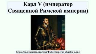 Карл V (император Священной Римской империи)