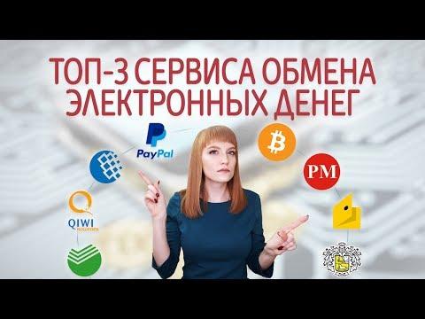 Лучшие обменники криптовалют и электронных денег. Мониторинг обменников валют (BestChange, WM)