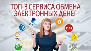 Лучшие обменники криптовалют и электронных денег. Мониторинг обменников валют (BestChange, WM)(, 2018-02-22T00:36:53.000Z)
