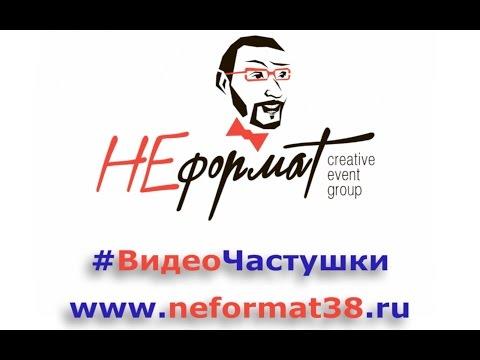 Дмитрий Ирина 26 ноября частушки ГОТОВ #ВидеоЧастушки Видео Частушки