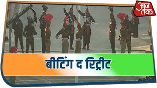 बीटिंग रिट्रीट | Full Beating Retreat Ceremony at Attari-Wagah Boder | Republic Day 2020 | Aaj Tak