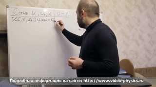 Физика. Урок № 5. Кинематика. Шарик и плита(Видео-репетитор. Учитель физики в лицее