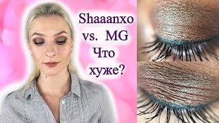 Сравнение дуохромов палетки Shaaanxo the remix BH cosmetics и Makeup Geek. Что хуже?😬