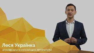Леся Українка. Онлайн-курс з підготовки до ЗНО