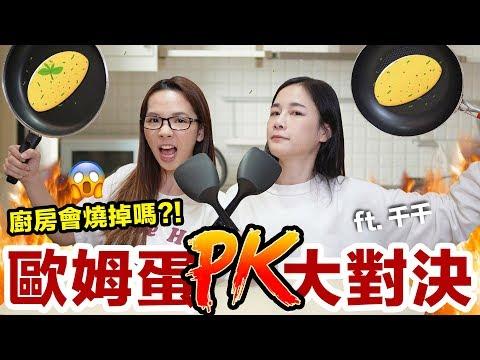 地獄廚房大對決! 誰能做出最好吃的歐姆蛋?! ♥ 滴妹 feat. 千千
