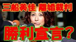 三船美佳(33)が13日、東京・新宿ピカデリーで行われた、映画「ロ...