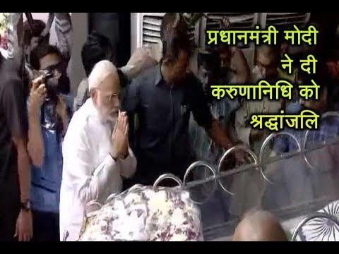 PM Modi Pays Last Tributes to DMK President M.Karunanidhi at Rajaji Hall, Chennai | ABP News
