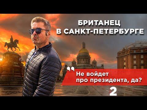 Британец в Санкт-Петербурге: