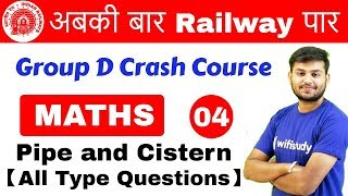 11:00 AM - Group D Crash Course | Maths by Sahil Sir | Day #04 | Pipe and Cistern【Most  Questions】
