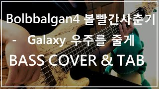 #031 Bolbbalgan4 볼빨간사춘기  - Galaxy 우주를 줄게  (Bass cover u0026 Tab)