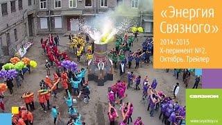 «Энергия Связного». 2014-2015. Х-перимент №2. Октябрь. Трейлер.