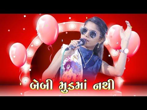 બેબી મુડમાં નથી  Baby Ne Bournvita Pivdavu  Alvira Mir  Gujarati Song  2019