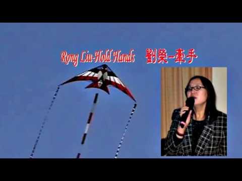 劉榮-牽手 Rong Liu-Hold Hands/放風箏 Fly Kites