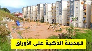 حي 5000 مسكن بسيدي عبدالله في العاصمة.. مدن ذكية على الأوراق