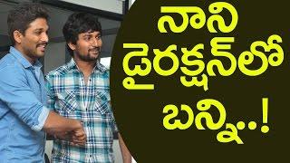 నాని డైరెక్షన్ లో అల్లుఅర్జున్? | nani to direct allu arjun | latest tollywood videos | fridayposter