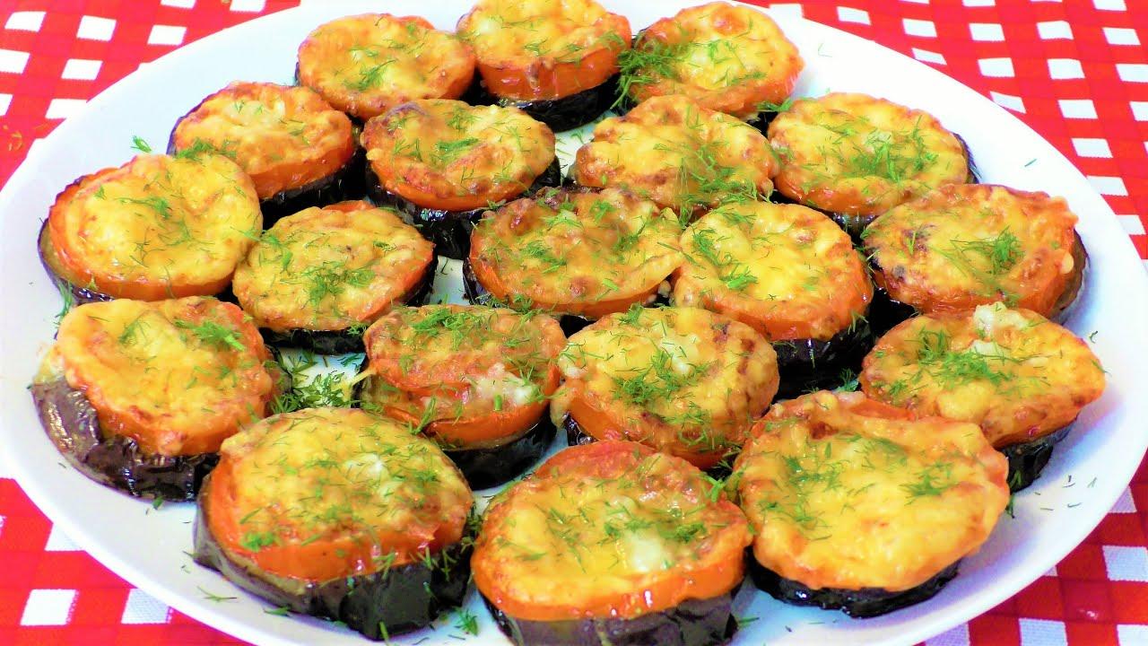 Вы Баклажаны так еще не готовили! Нежнейшие Баклажаны, запеченные с помидорами и сыром.