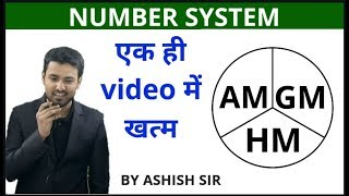 NUMBER SYSTEM FULL CONCEPTUAL VIDEO ON AM, GM, HM