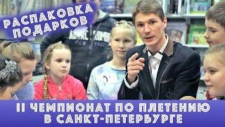 II Чемпионат по плетению в Буквоеде (СПб) и распаковка подарков. Полная версия.