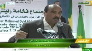 تعليق  رئيس الجمهورية  محمد ولد عبد العزيز على  قرار السنغال طرد المنمين الموريتانيين