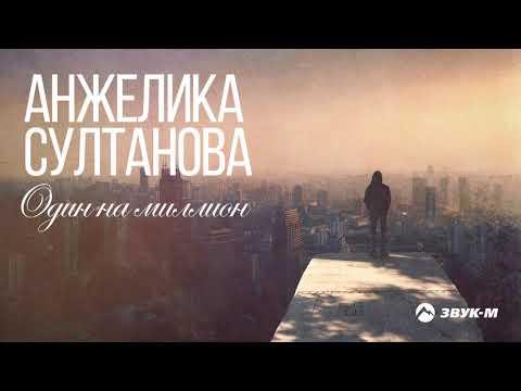 Анжелика Султанова - Один на миллион | Премьера трека 2020